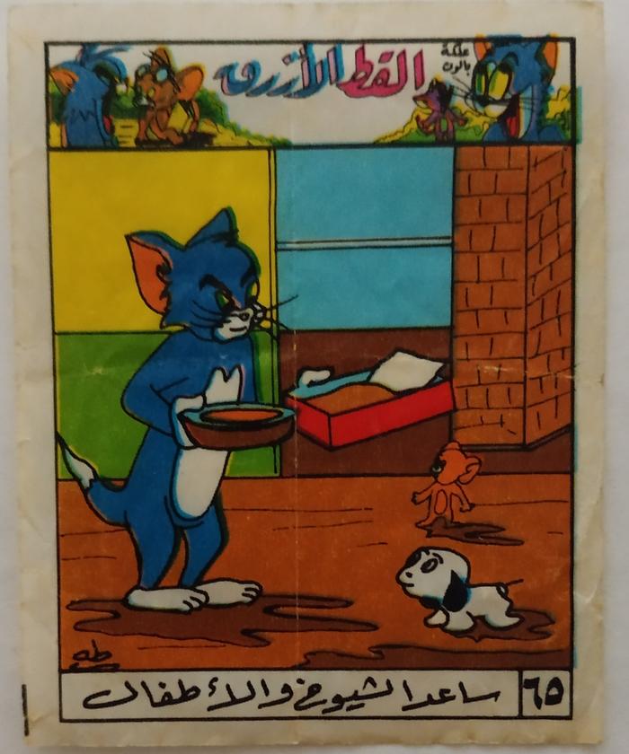 """Вкладыши от жвачек № 01 (Арабский """"Том и Джерри"""") Вкладыши, Жвачка, Том и Джерри, 90-е, Ретро, Коллекционирование, Длиннопост"""