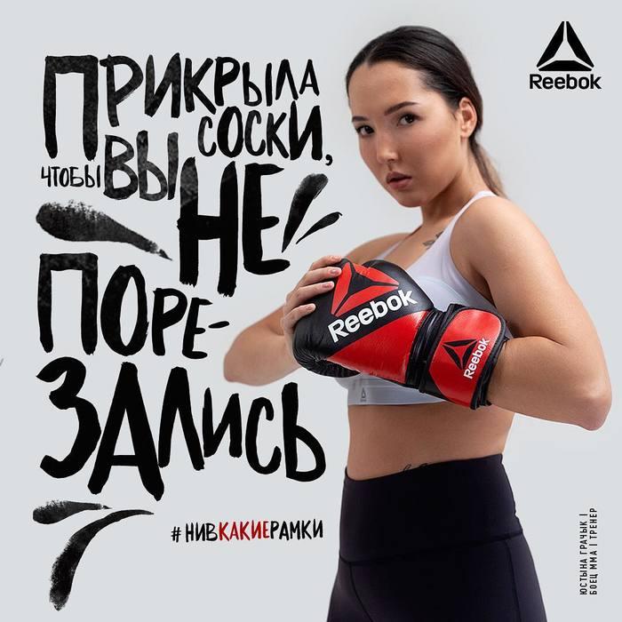 Когда реклама предлагает сесть мужчинам на лицо Reebok, Реклама, Маркетинг, Феминизм, Лентач, Длиннопост, Нивкакиерамки