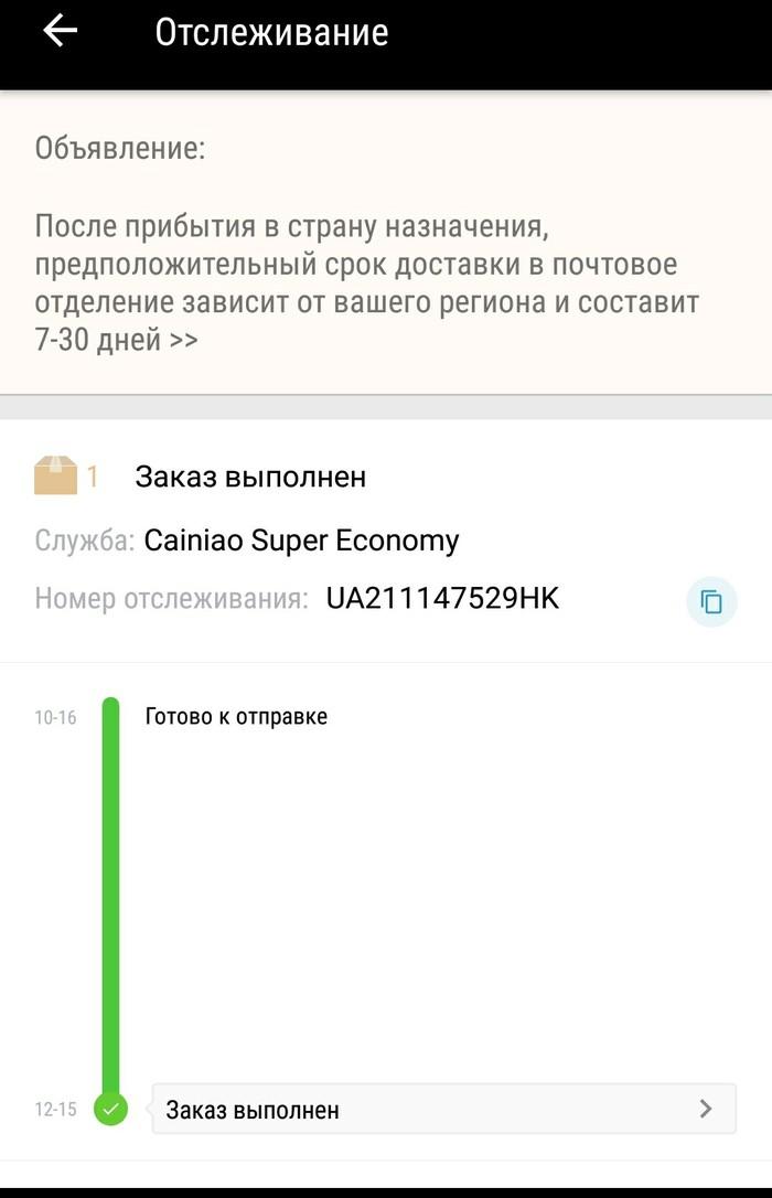 Все что нужно знать о Почте России Почта России, Случай из жизни, Посылка из Китая, Длиннопост