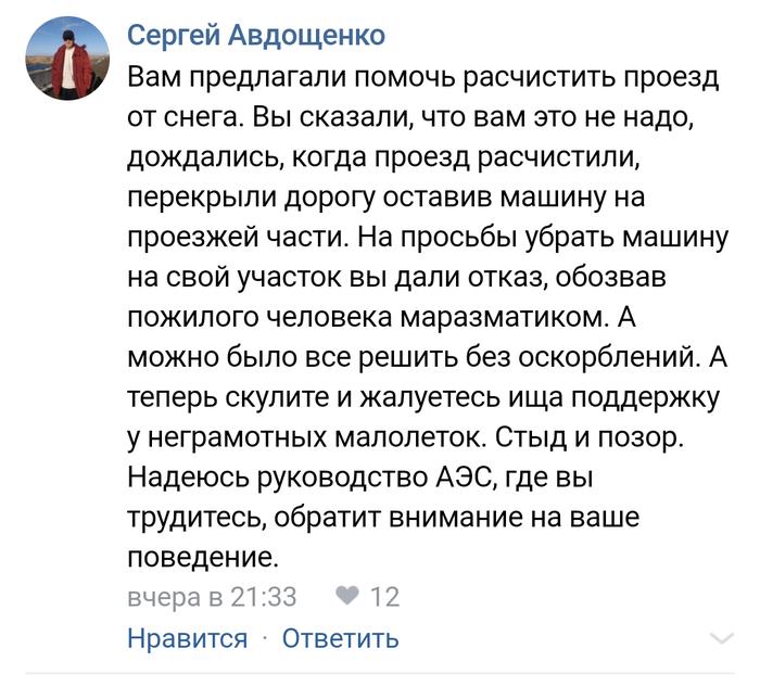 Как люди искажают ситуацию. Балаково, Вконтакте, Редиска, Автохам, Ложь, Длиннопост