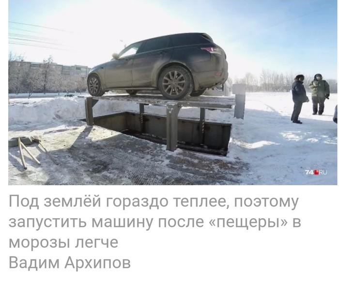 Изобретатель из Челябинска сделал подземный лифт для машины. Часть вторая, пояснительная. Челябинск, Подземная парковка, Дополнение к посту, Видео, Длиннопост