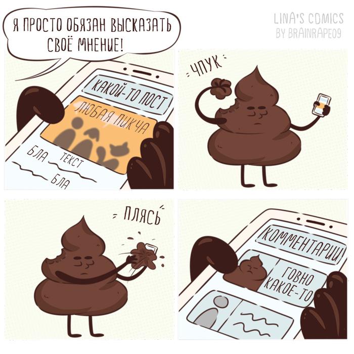 LINA'S COMICS #18 - о комментариях в интернетах Комиксы, Авторский комикс, Linascomics, Комментарии, Юмор