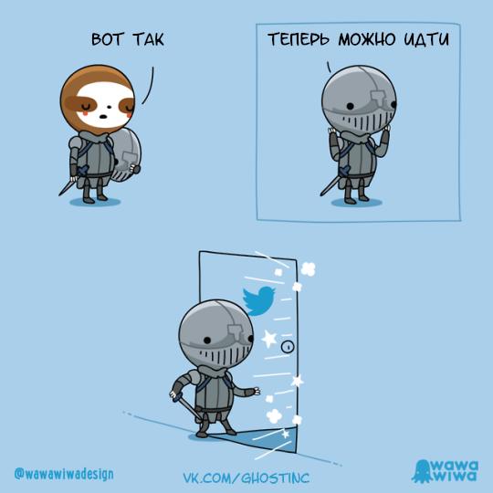 Рыцарь интернета Комиксы, Перевел сам, Wawawiwa, Рыцарь, Twitter