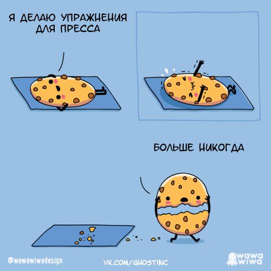 Упражнения Комиксы, Перевел сам, Wawawiwa, Пресс, Печенье