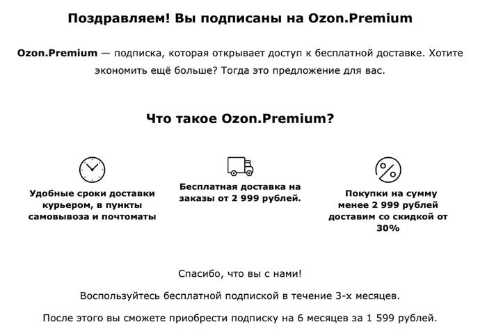 OZON удивляет...... в погоне за лояльностью Ozon, Подписка, Ozon доставка, Спасибо, Ozon premium
