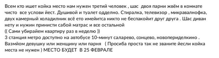 Просиба проста так не званите Русский язык, Общежитие, Снятие комнаты, Просьба