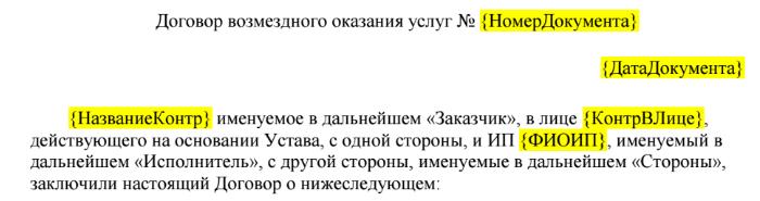 Что такое Договор и чем он отличается от Контракта Этимология, Слова, Лига юристов, Русский язык, Длиннопост
