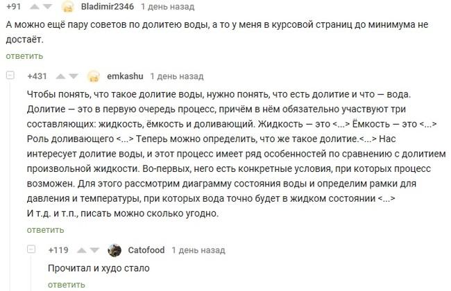 Как правильно доливать Скриншот, Комментарии на Пикабу, Вода
