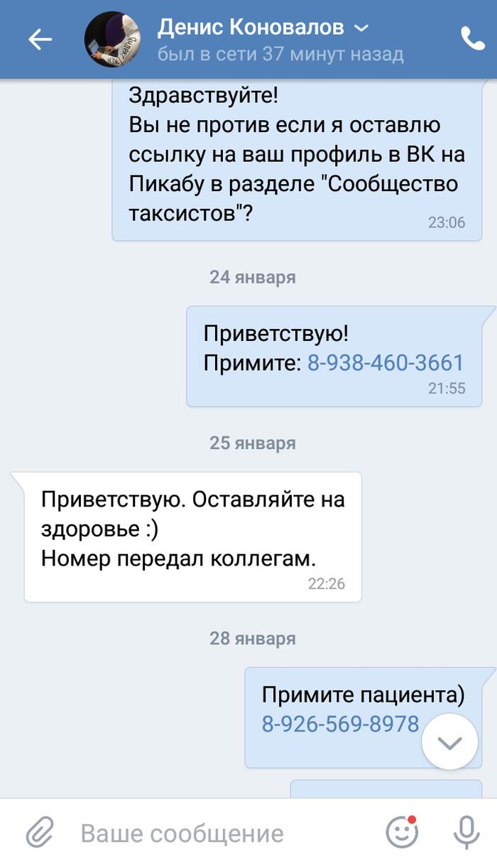 """""""Прямая связь"""" для водителей Яндекс.Такси. Вдруг кто незнал) Яндекс такси, Поддержка, Вконтакте, Длиннопост"""