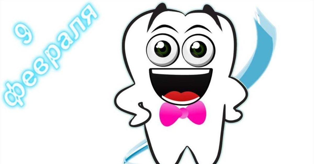 Поздравления с международным днем стоматолога