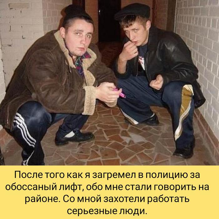 Пацанские комиксы Комиксы, Пацан, Район, Длиннопост, Игра районов