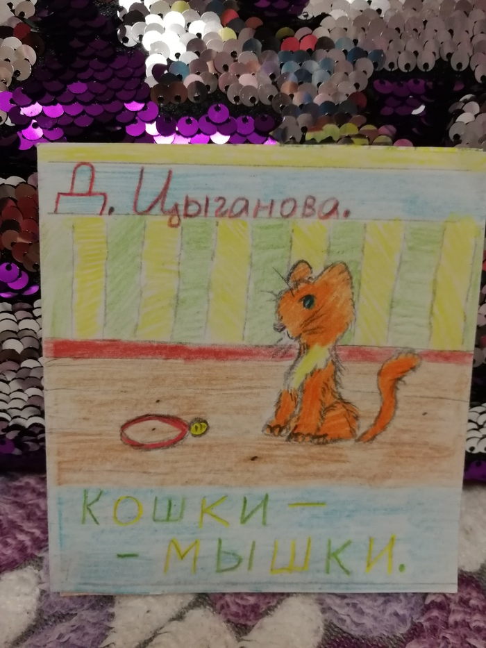 Кошки-мышки Кошки-Мышки, Крестница, Творчество, Дети, Длиннопост