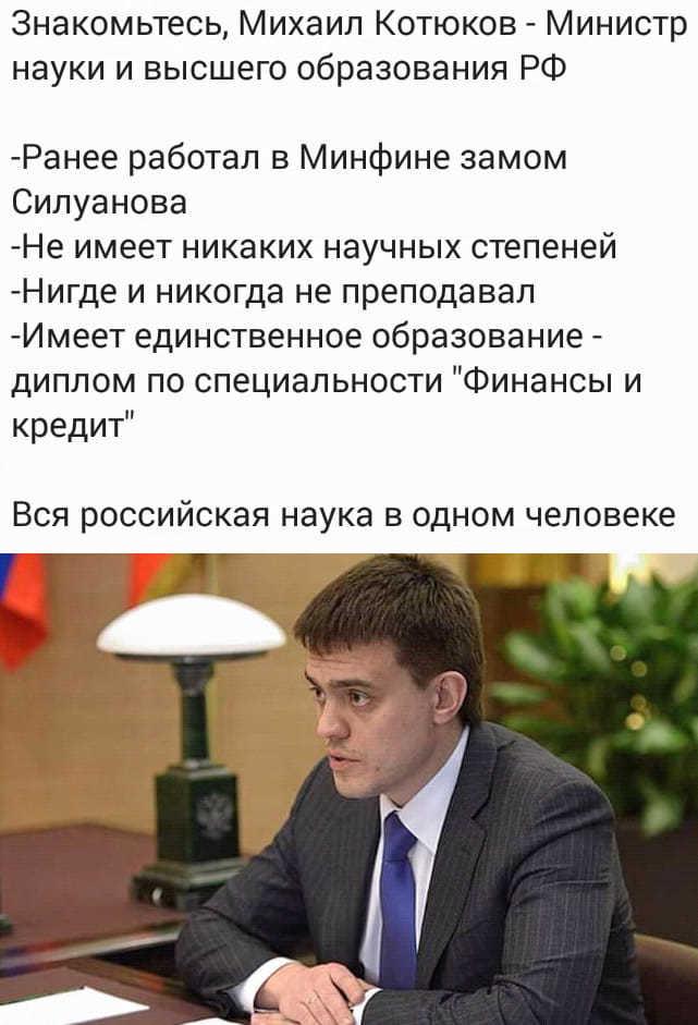 И пару слов о российской науке Наука, Образование, Высшее образование, Министр, Политика