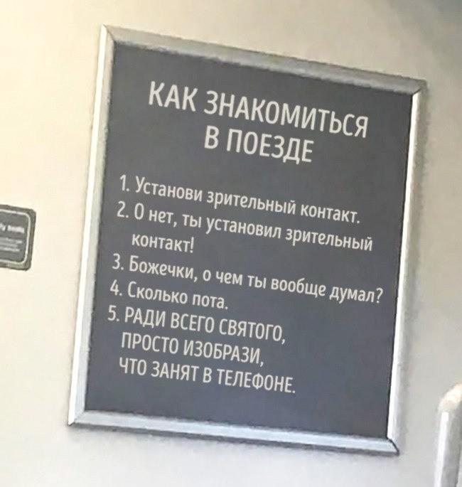 Инструкция к знакомству