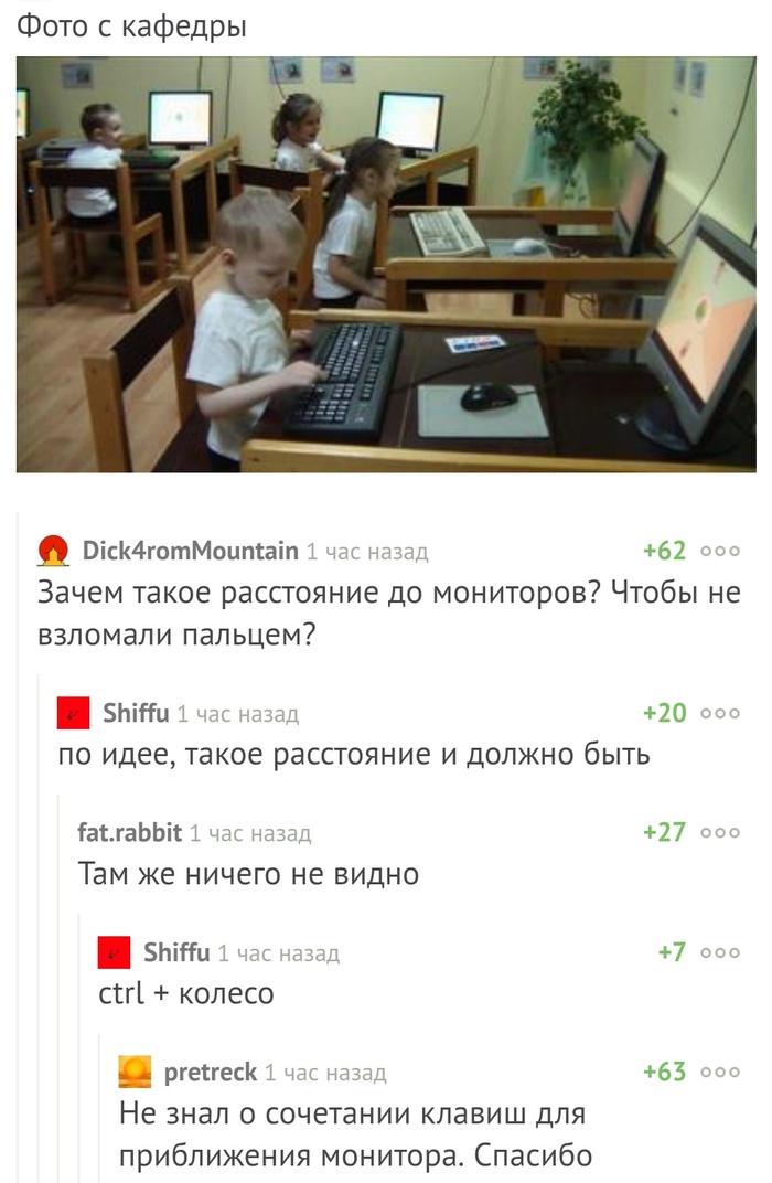 Век живи - век учись Скриншот, Комментарии на Пикабу, Комментарии, Дети, Компьютер, Монитор