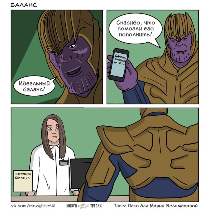 Баланс Мозги трески, Комиксы, Танос, Мстители