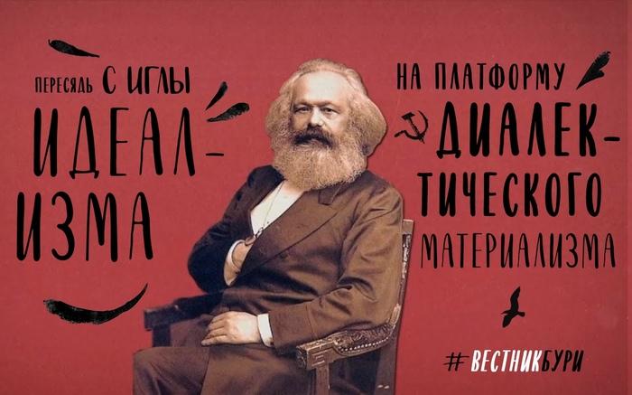 Пересядь с иглы идеализма Политика, Идеализм, Диалектический материализм, Марксизм, Нивкакиерамки