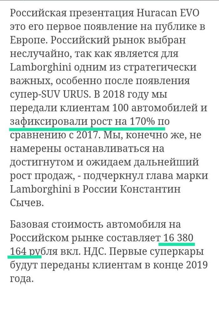 Кризис в разгаре. Ламборгини хуракан, Новости