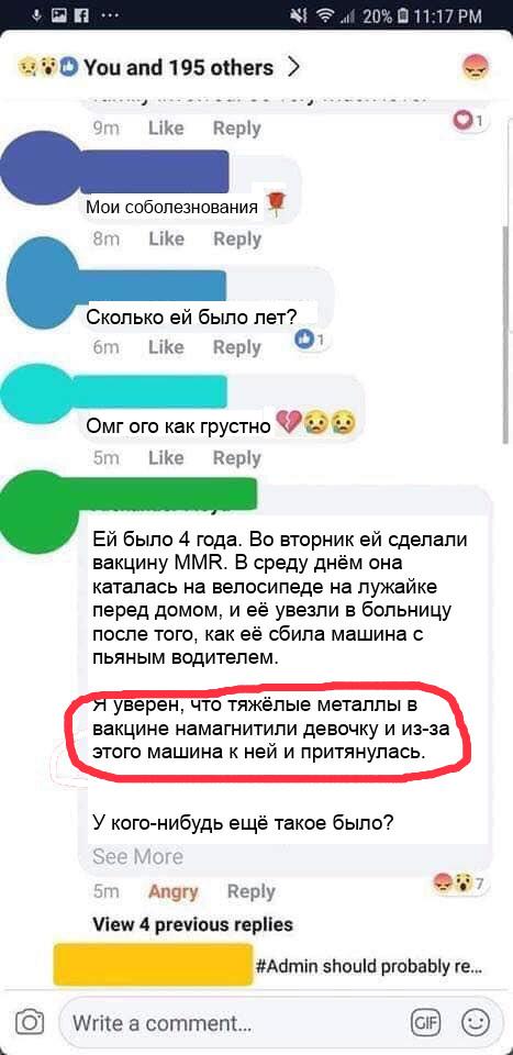 Люди на фейсбуке - это какой-то отдельный вид Антипрививочники, Прививка, Facebook, Перевод, Комментарии, Скриншот