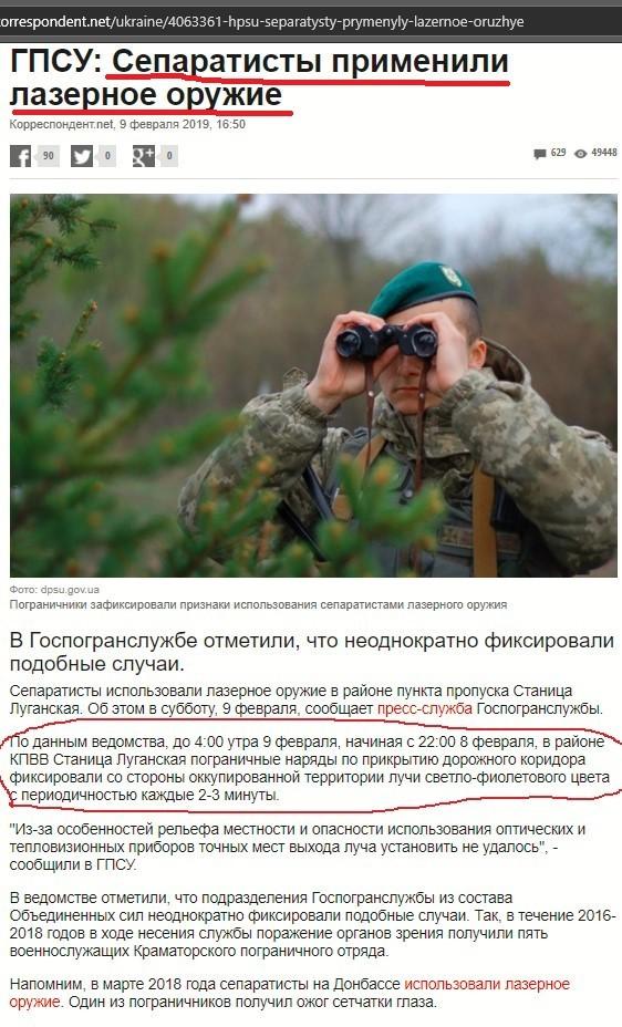 Звездные войны на Украине. Продолжение. Украина, Политика, Лови наркоманов, Дб, Звездные войны IV, Лазерное оружие