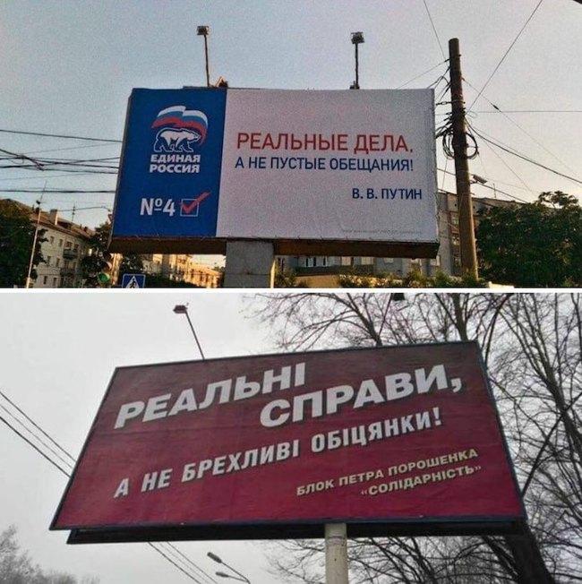 Даже тут своровали... Политика, Выборы, Билборд, Единая Россия, Порошенко, Плагиат