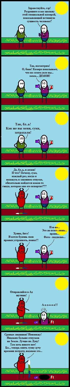 Демонисто-отпускное Cynicmansion, Комиксы, Демон, Камера, Отпуск, Гнев, Длиннопост, Пранк