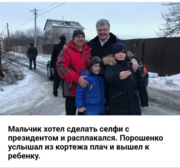 Списывающие школьники выросли и стали пиарщиками Политика, Петр Порошенко, Президентские выборы, Украина, Длиннопост