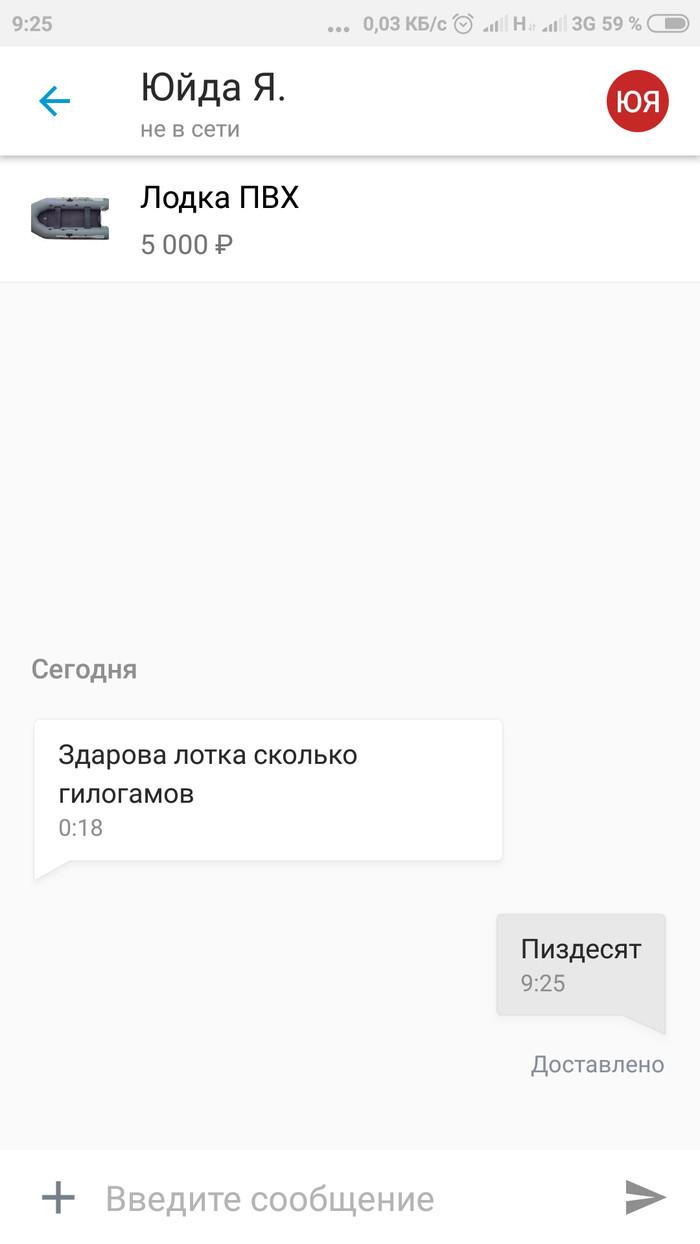 Бедный русский язык Грамотность, Переписка, Скриншот