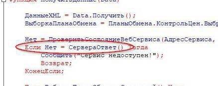 Сервера ответ 1с, Код, Программирование, Шутки за триста