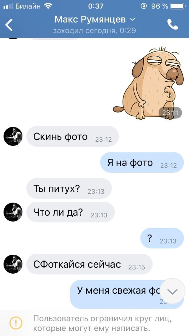 Ой, извините Вконтакте, Скриншот, Мат, Знакомства, Зеки, Длиннопост