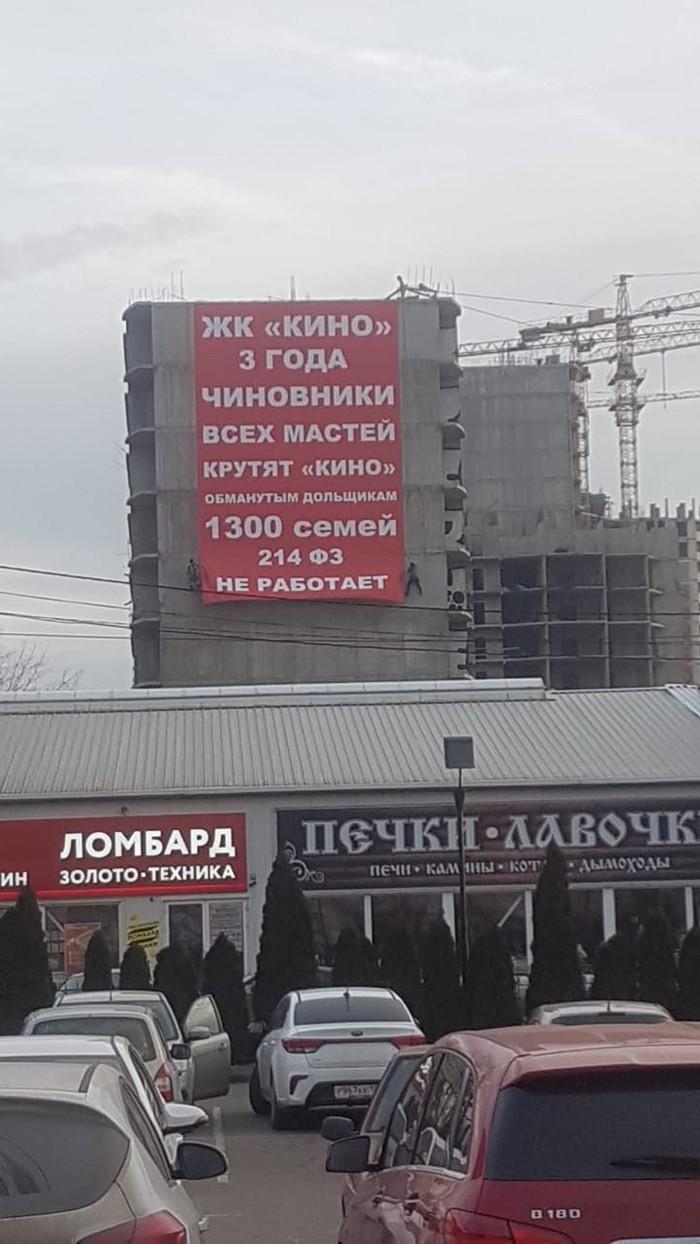 Обманутые дольщики Краснодара Краснодар, Обманутые дольщики, Баннер, Длиннопост