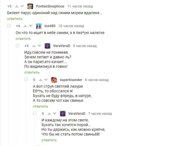 Пикабу поэтический Комментарии на Пикабу, Мираж, Стихи, Скриншот