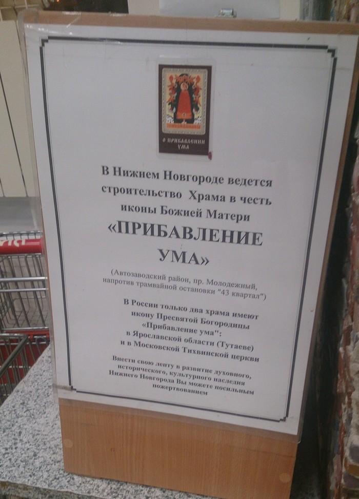 Иронично РПЦ, Церковь, Ирония, Пожертвования