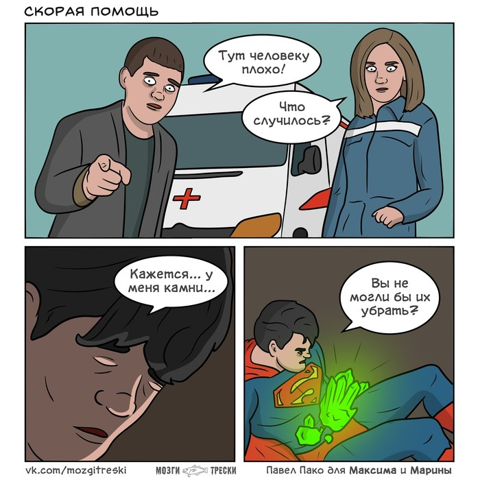 Скорая помощь Мозги трески, Комиксы, Супермен