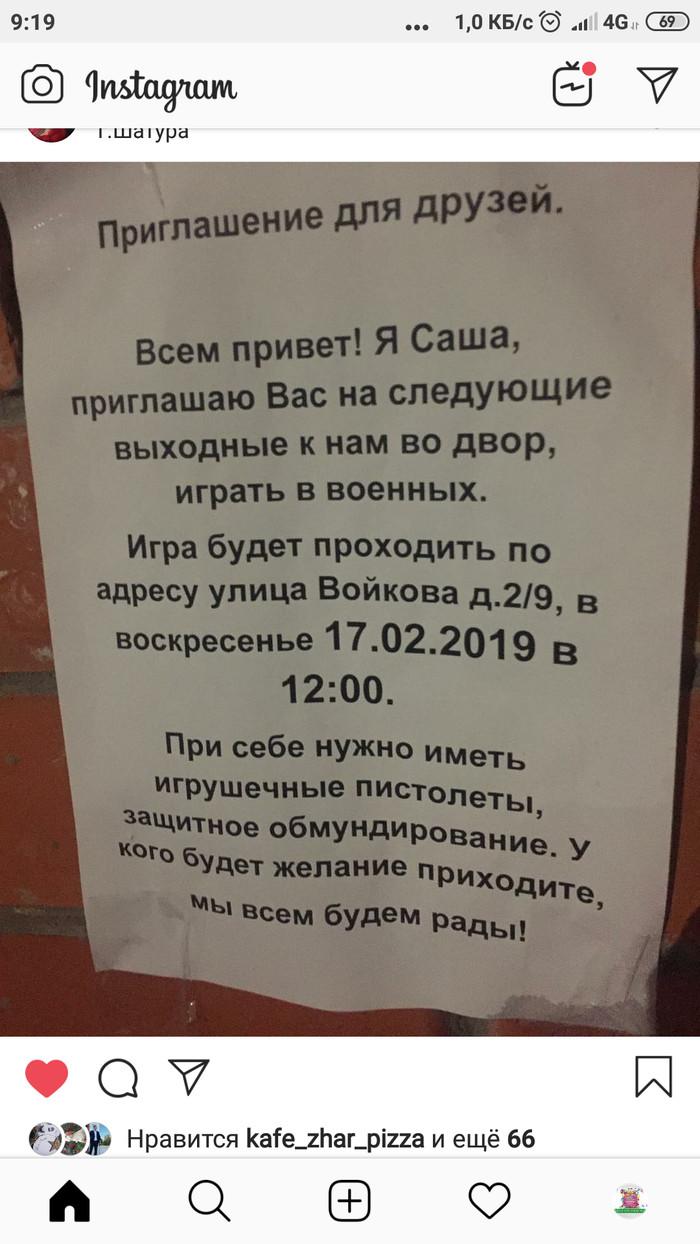 Рубрика Объявлений у подъезда.