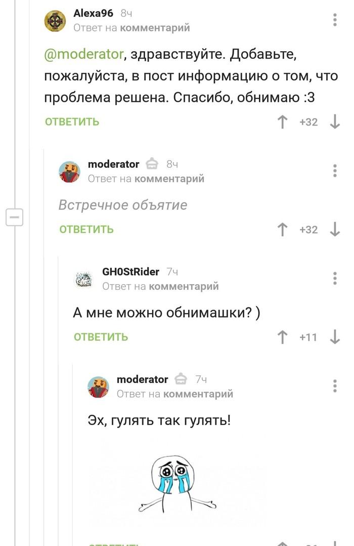 Милости и приятности:) Милота, Модератор, Комментарии на Пикабу, Скриншот