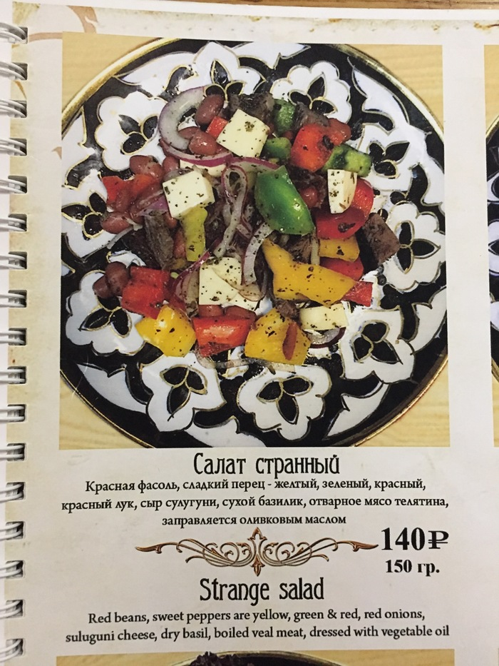 Странный салат Салат, Меню, Чайхана, Москва