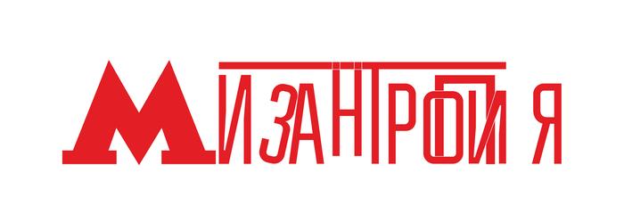 Мой логотип на каждое утро. Почти. Метро, Логотип, Дизайн, Мизантропия
