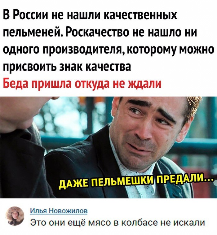 Кому теперь верить Вконтакте, Пельмени