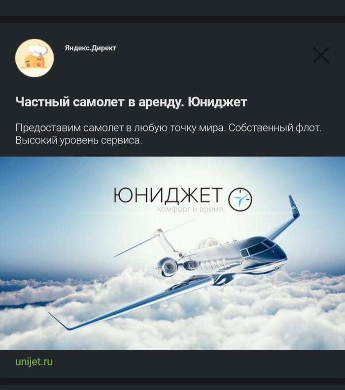 Яндекс.Директ явно переоценивает мои возможности