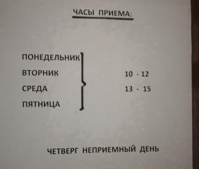 Графики График, Логика