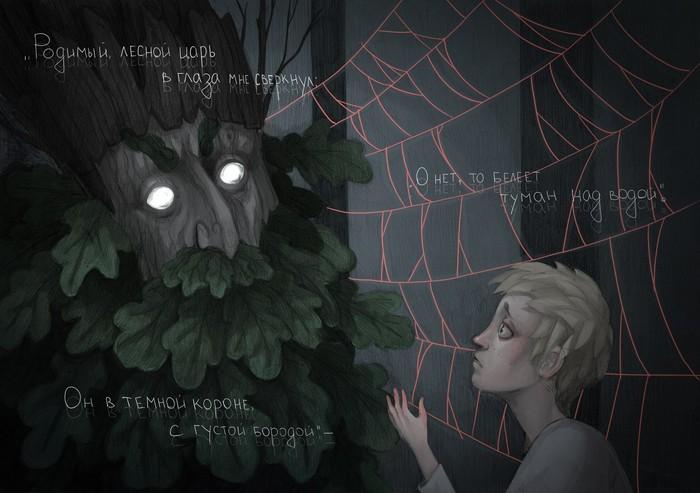 Лесной царь Арт, Иллюстрации, Лесной царь, Длиннопост