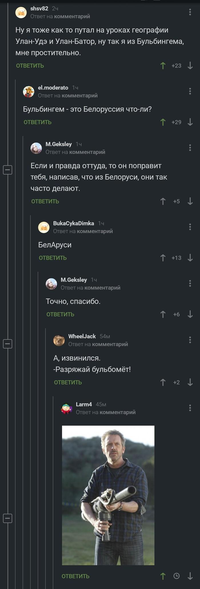 Бульбингем Комментарии на Пикабу, Скриншот, Беларусь, Длиннопост