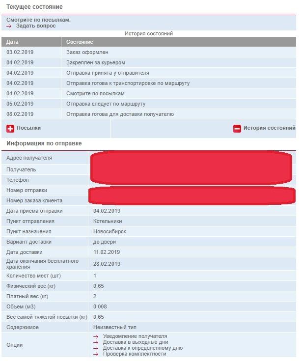 О Beru.ru. Доставка курьером через DPD