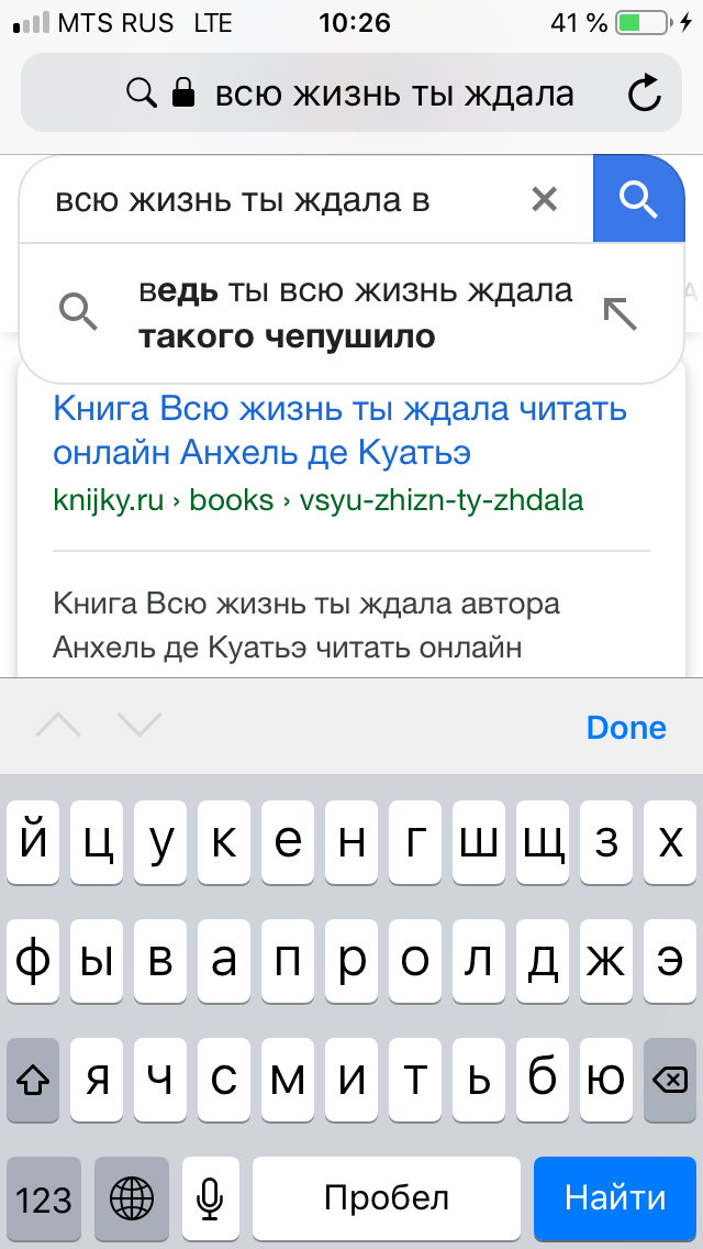 Гуглу виднее Скриншот, Запрос в гугле, Юмор