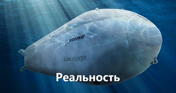 Боевые «Орки»: в армию США поступят четыре гигантских подводных робота Новости mailru, Неоправданные ожидания
