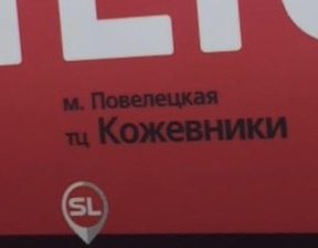 Следующая станция... Метро, Москва, Грамматика, Ужасы нашего города