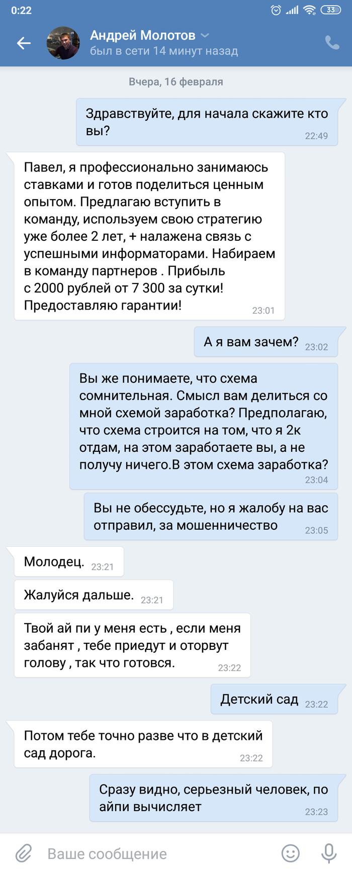 Вычисляю по ip без смс и регистрации Ip, Угроза, Длиннопост, Вконтакте, Лохотрон, Ставки