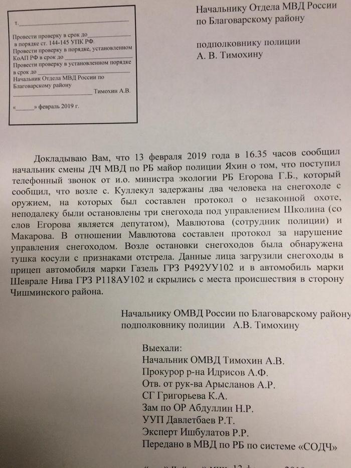 Браконьеры в Башкирии оказались депутатом и сотрудником МВД Браконьеры, Длиннопост, Депутаты, Башкортостан