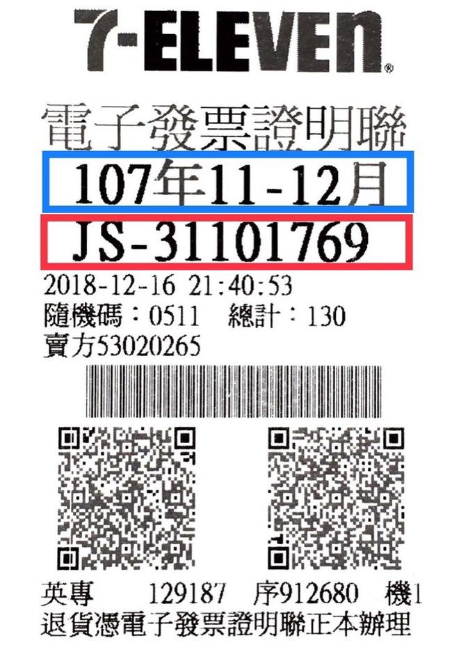 Всегда храните чеки! Тайвань, Розыгрыш, Налоги, Чек, Длиннопост